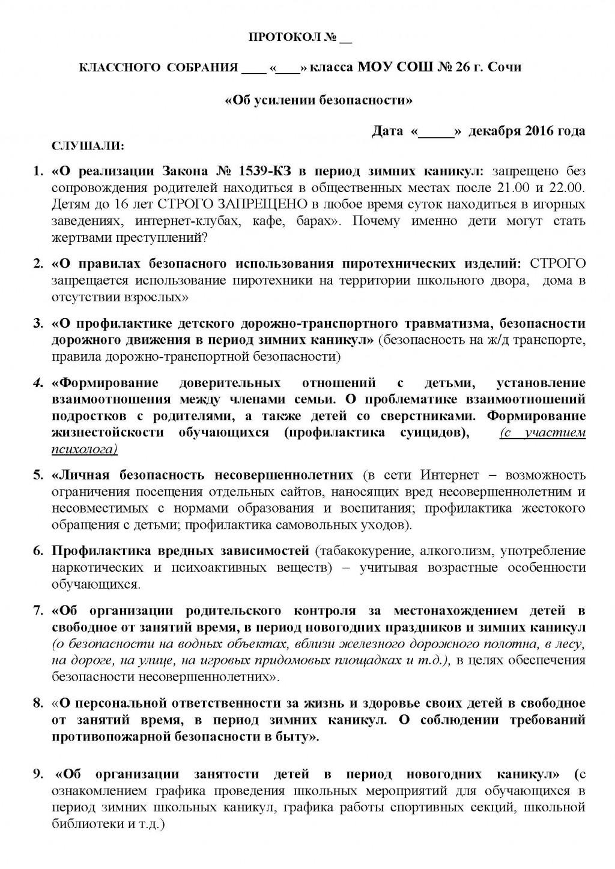 protokol-dekabr_stranitsa_1