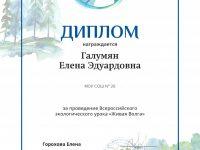 """Экологический урок """"Живая Волга"""""""