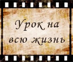 urok_na_vsju_zhizn
